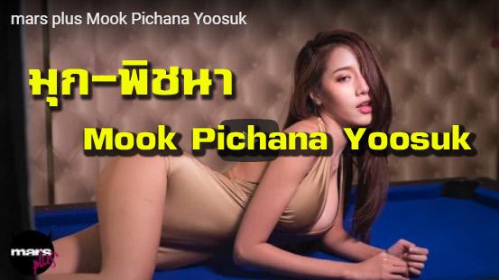 มุก-พิชนา Mook Pichana Yoosuk