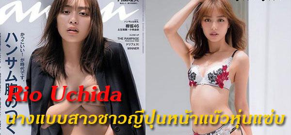 Rio Uchida นางแบบสาวหน้าแบ๊วหุ่นแซ่บ
