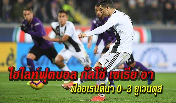 ไฮไลท์ฟุตบอล กัลโช่ เซเรีย อา ฟิออเรนติน่า 0-3 ยูเวนตุส