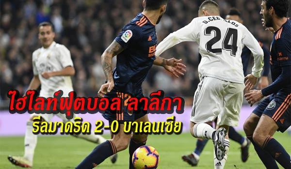 ไฮไลท์ฟุตบอล ลาลีกา รีลมาดริด 2-0 บาเลนเซีย