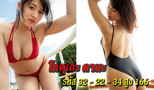 โทคุเอะ คานะ กราเวียร์ไอดอลสาววัย 19 ปี