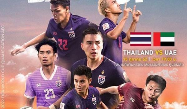 2นาทีเกลี้ยง!ตั๋วไทยเปิดรังรับยูเออีคัดบอลโลก