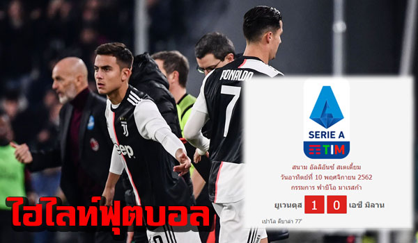 ไฮไลท์ฟุตบอล กัลโช่ เซเรีย อา ยูเวนตุส 1-0 เอซี มิลาน
