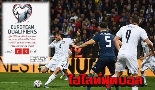 ไฮไลท์ฟุตบอล ยูโร 2020 รอบคัดเลือก บอสเนีย 0-3 อิตาลี